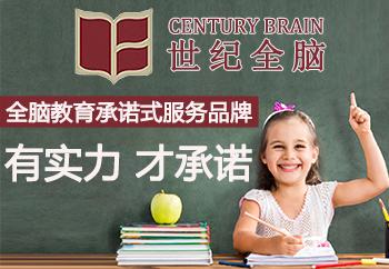 全脑教育  实力品牌